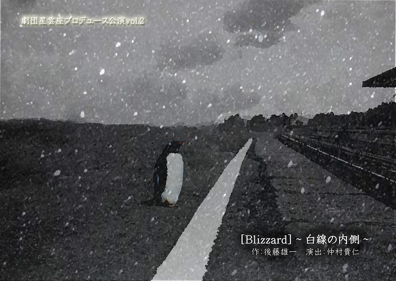 [Blizzard]~白線の内側~