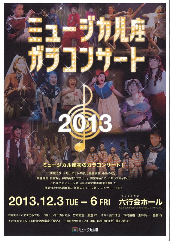 ♪~ご観劇ありがとうございました。来年もよろしくお願いいたします。~♪ ミュージカル座ガラコンサート
