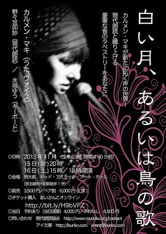 「白い月、あるいは鳥の歌 featuring カルメン・マキ」(主催:現代朗読協会)