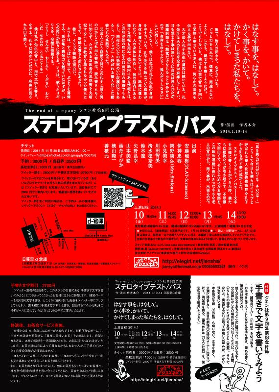 【公演終了】ステロタイプテスト/パス