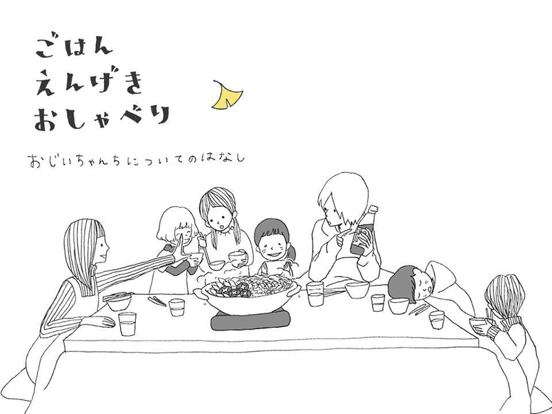 ごはん えんげき おしゃべり vol.1