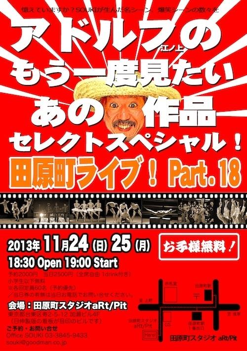 田原町ライブ!Part.18