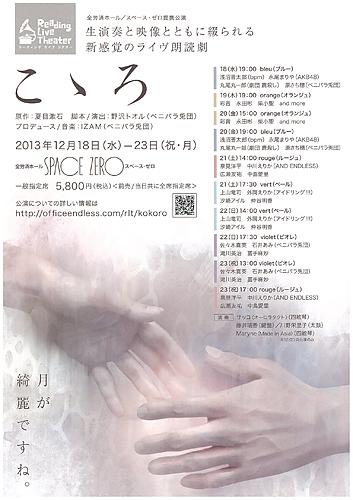 Reading Live Theater 「こゝろ」