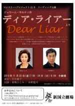 リーディング公演 ジェローム・キルティ作「ディア・ライアー」より