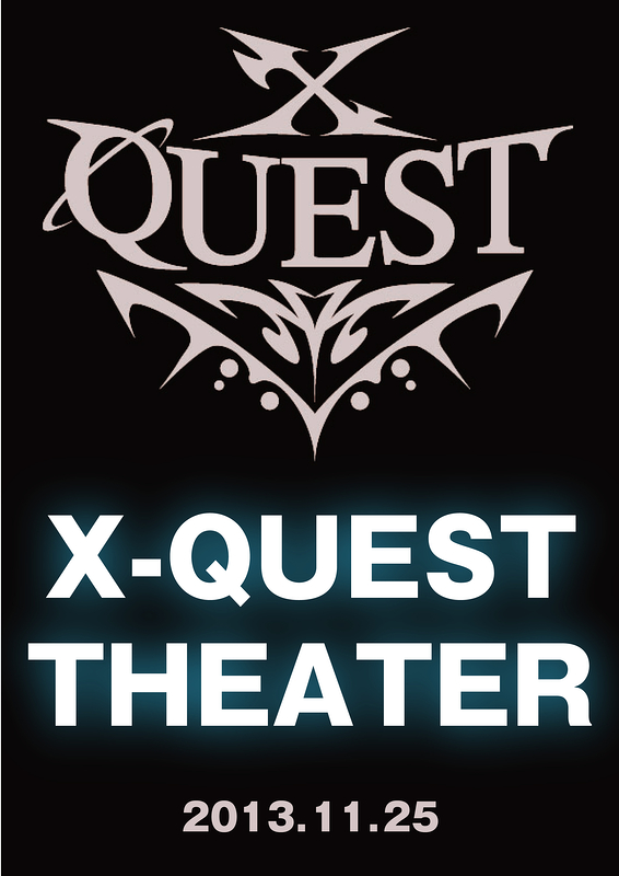 X-QUESTシアター