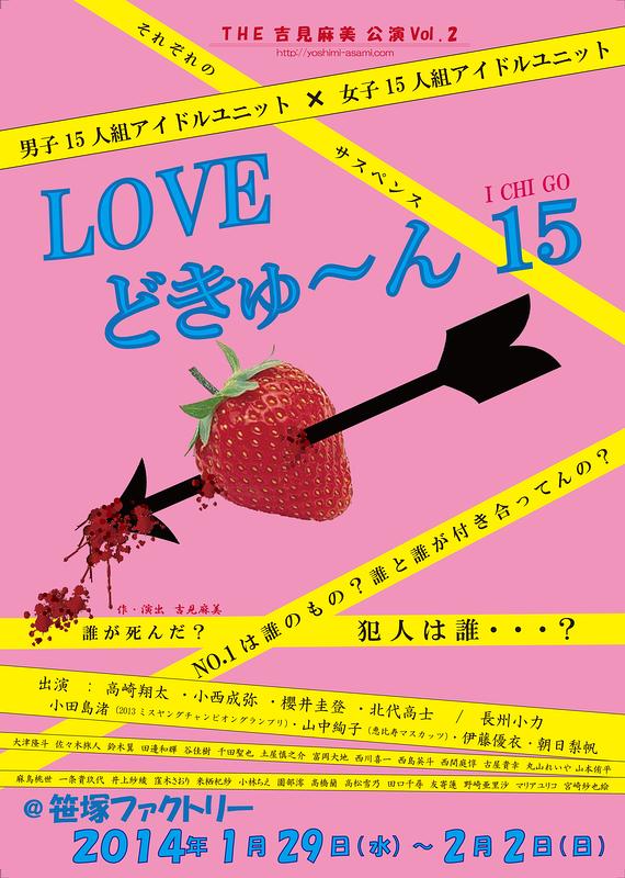 LOVEどきゅ~ん15(ichigo)