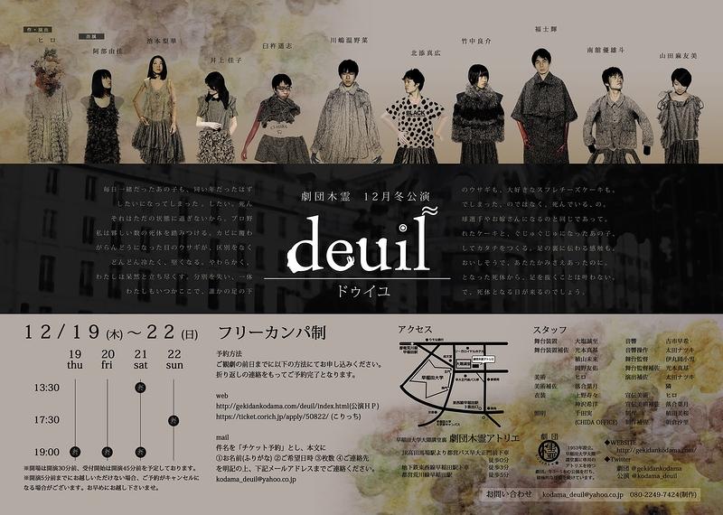 deuil (ドゥイユ)
