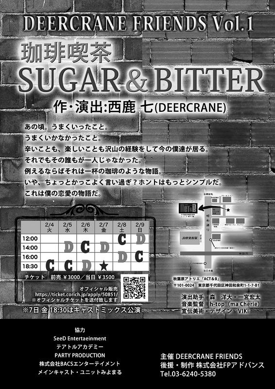 珈琲喫茶 ~SUGAR&BITTER~