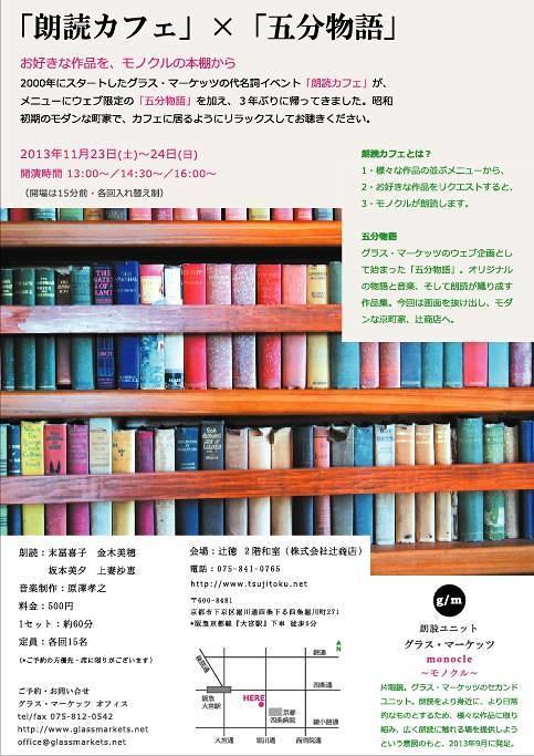 「朗読カフェ」×「五分物語」