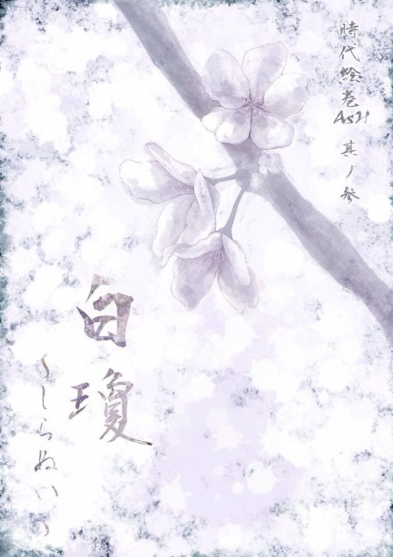 時代絵巻 AsH 其ノ参 『白瓊~しらぬい~』