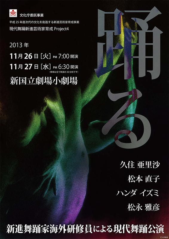 新進芸術家海外研修員による 現代舞踊公演