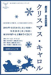 音楽朗読劇 『クリスマス・キャロル』