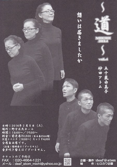 ~道~2014 / ベンチ