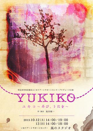 YUKIKO ~再び、うたを~