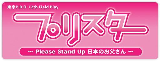 プリスタ ~Please Stand Up 日本のお父さん