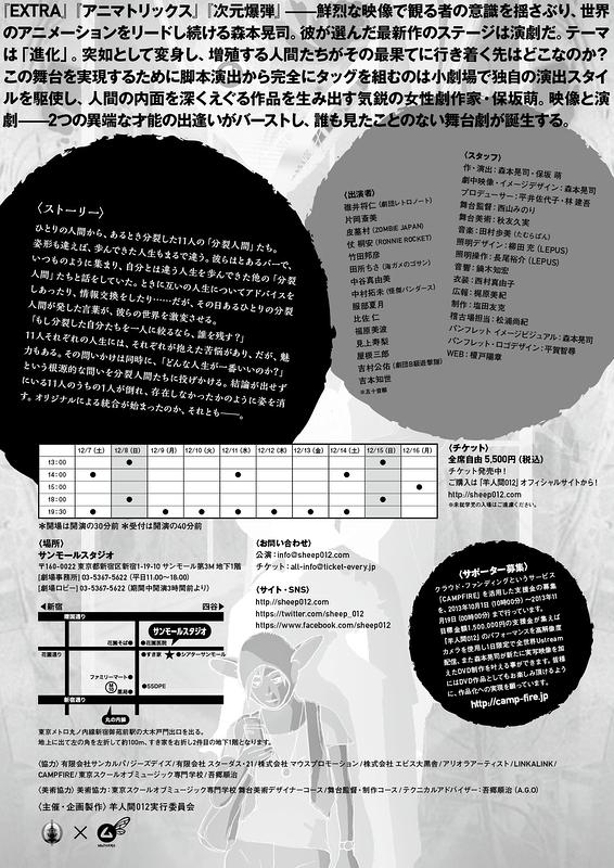 【森本晃司×保坂萌】羊人間012