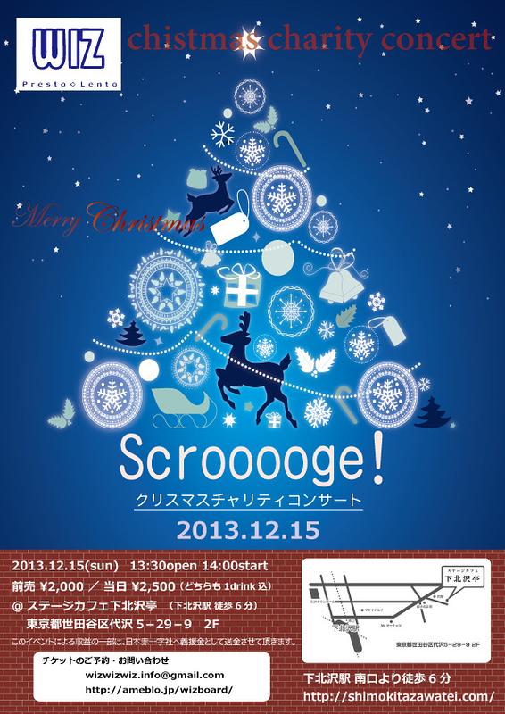 Scrooooge!<スクルージ>