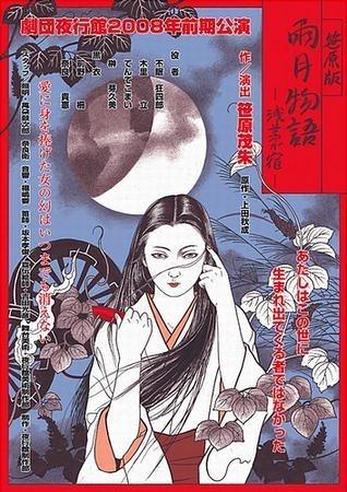 笹原版 雨月物語 ~ 浅茅が宿