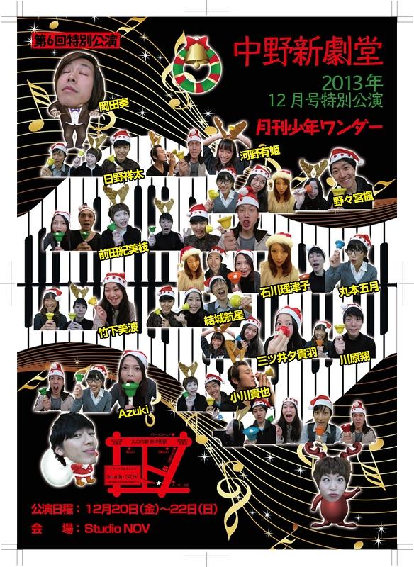 12月特別公演