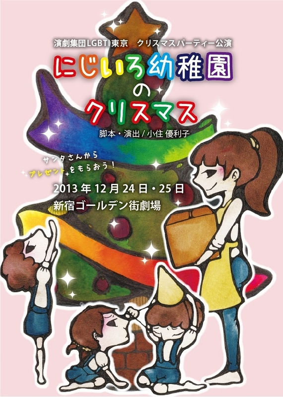 にじいろ幼稚園のクリスマス