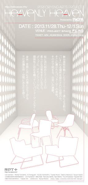 『Heavenly Heaven』池田遼、うえだななこ、平澤瑤、深堀絵梨、宝栄美希、伊東祐輔出演公演
