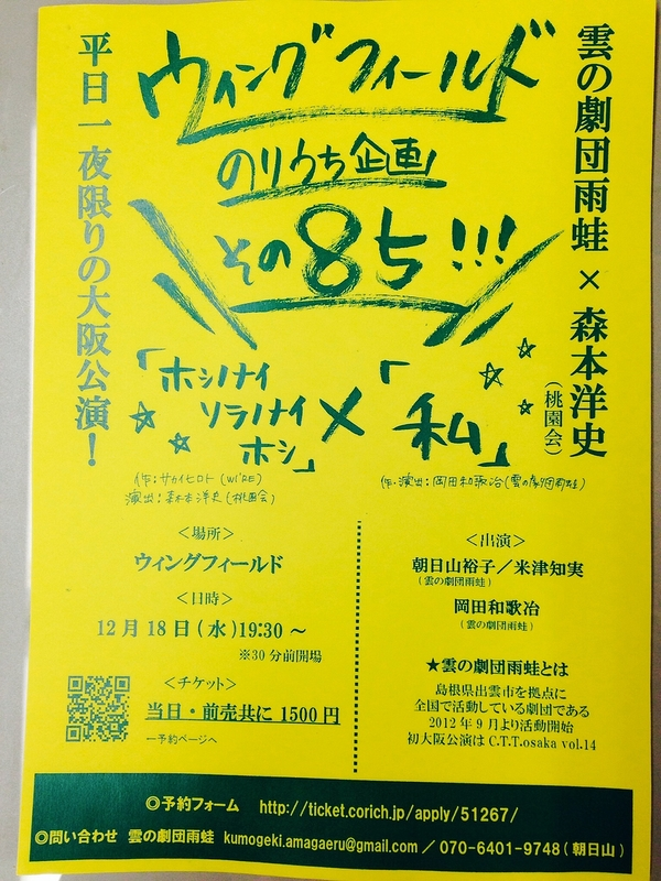 雲の劇団雨蛙 大阪公演