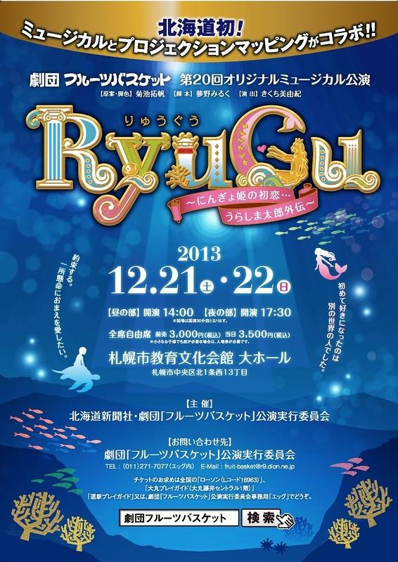 RyuGu