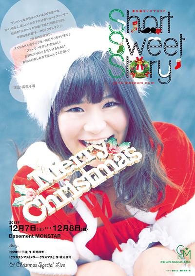 SSS番外編クリスマスSP