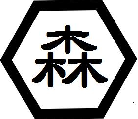 森山智仁の森小屋 vol.2