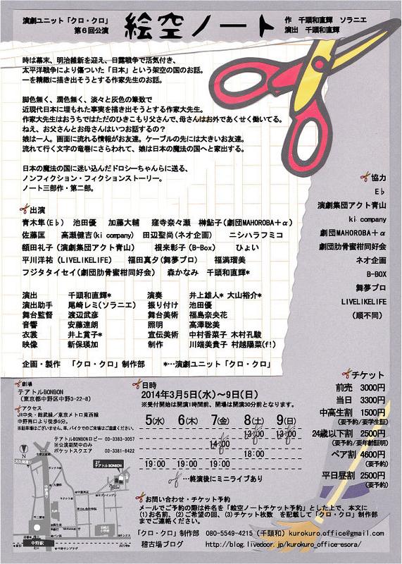 絵空ノート