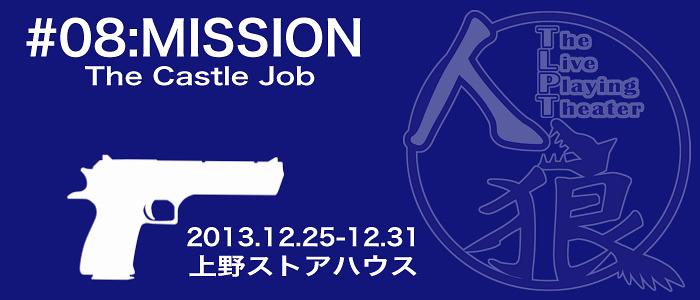 人狼 ザ・ライブプレイングシアター #08:MISSION The Castle Job