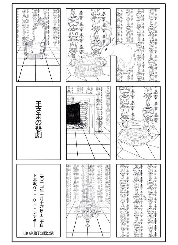王さまの悲劇【☃当日券☃毎日あります☃】