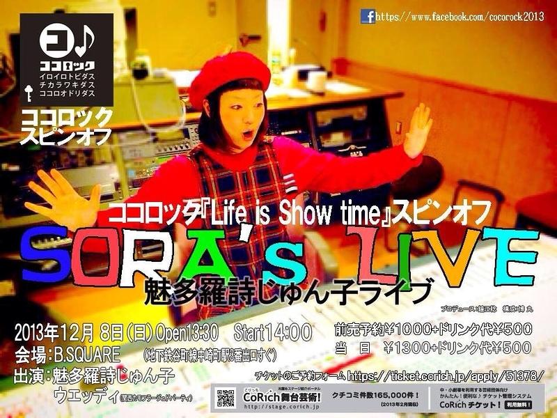 【Life is Show time】スピンオフ〜SORA's LIVE〜