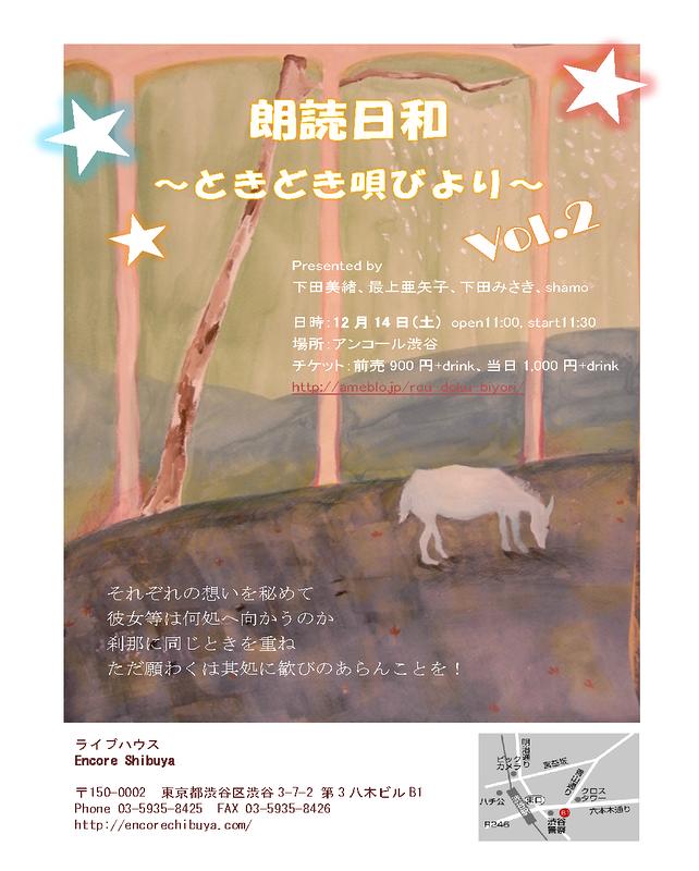 朗読日和~ときどき唄びより~ vol.2
