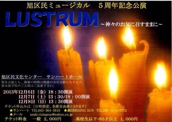LUSTRUM(ラストラム) 〜神々のお気に召すままに〜