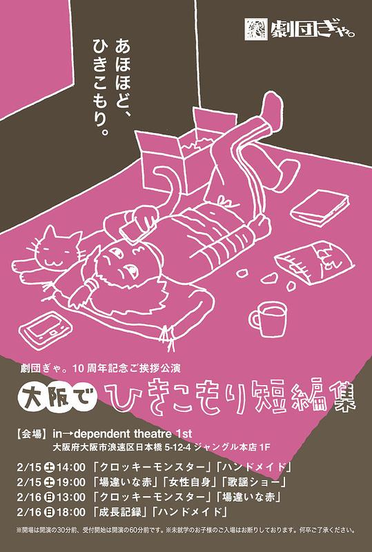 大阪でひきこもり短編集