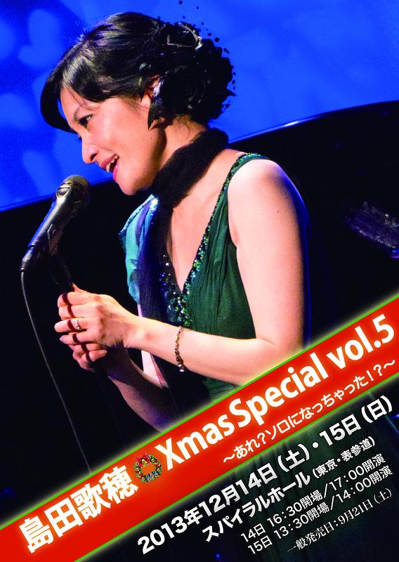 島田歌穂 Xmas Special Vol.5 ~あれ? ソロになっちゃった!?~
