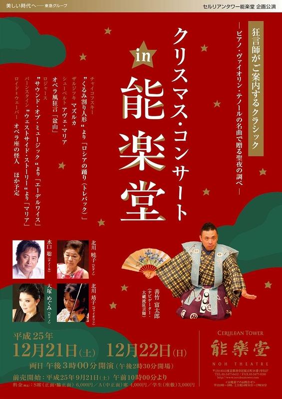 クリスマス・コンサート in 能楽堂