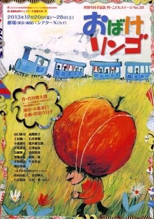 おばけリンゴ