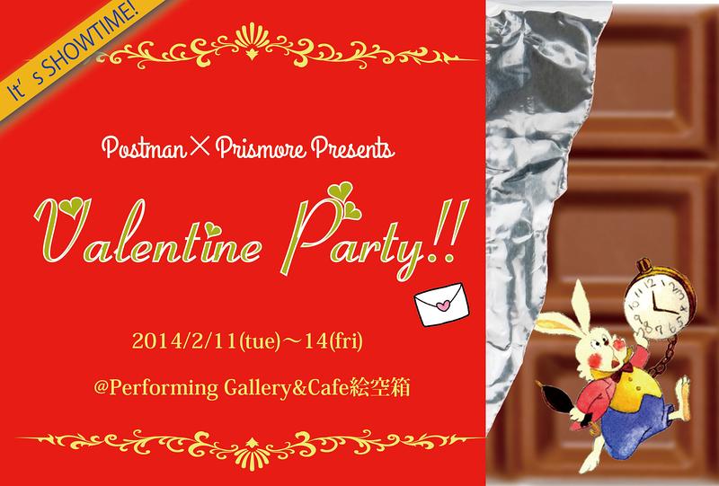 Valentine Party!
