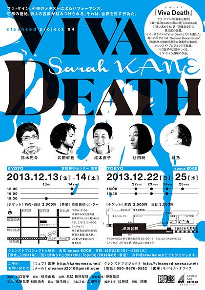 鴎座クレンズドプロジェクト『Viva Death』