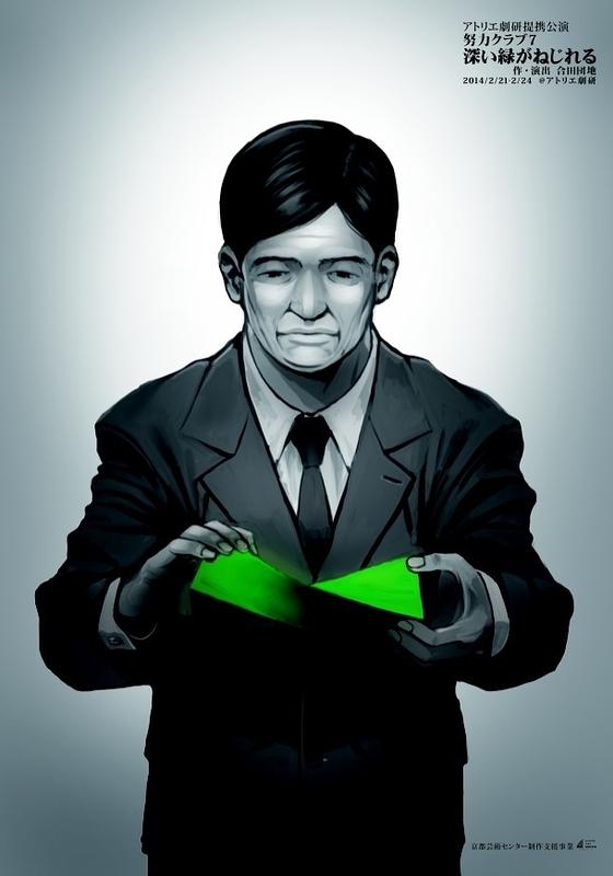 深い緑がねじれる