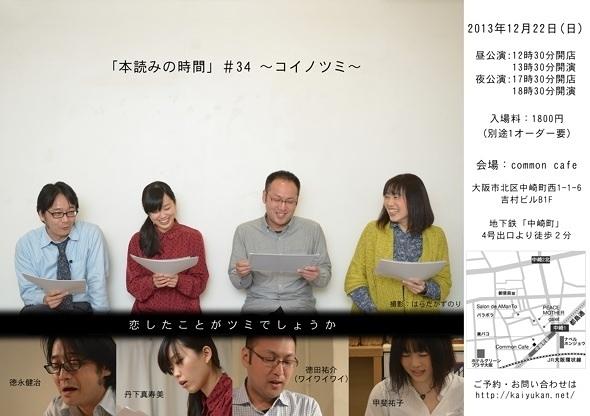 「本読みの時間」#34 〜 コイノツミ 〜