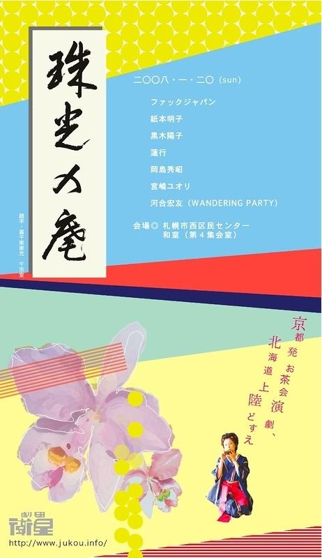 「珠光の庵~真の巻~」(200801札幌)
