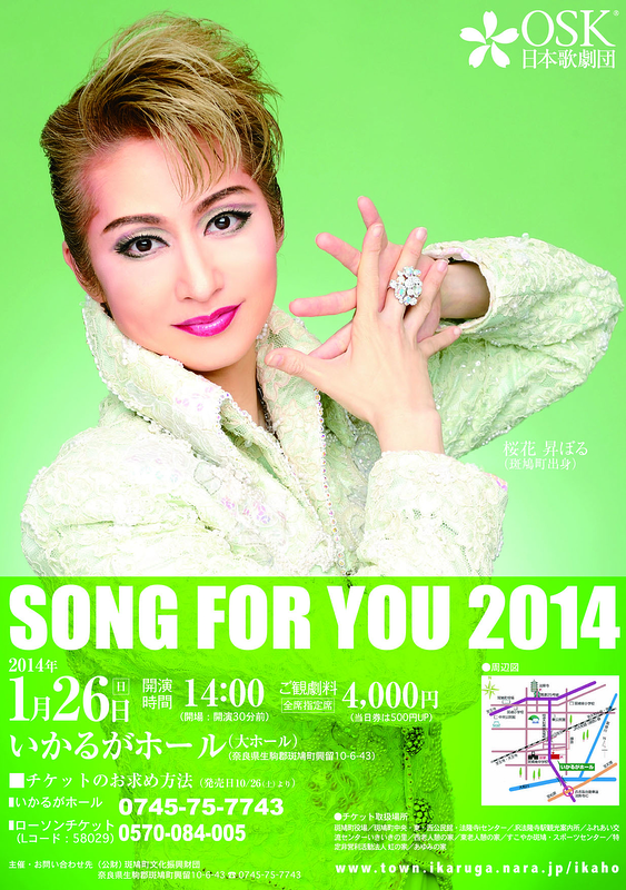 SONG FOR YOU 2014