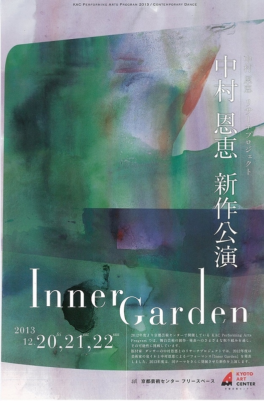 中村恩恵新作公演 『Inner Garden』