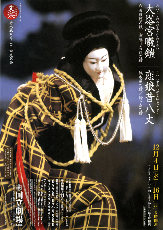 12月文楽公演