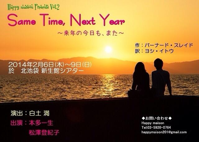 Same Time, Next Year