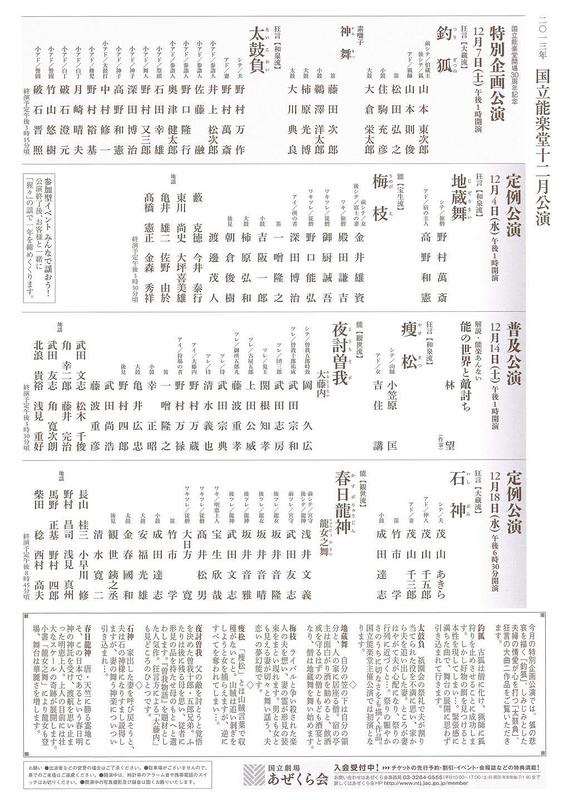 国立能楽堂開場30周年記念 特別企画公演