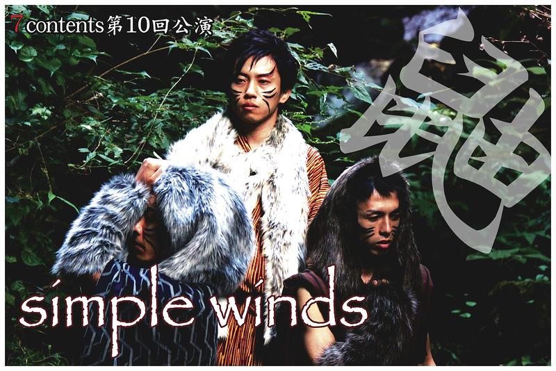 simple winds